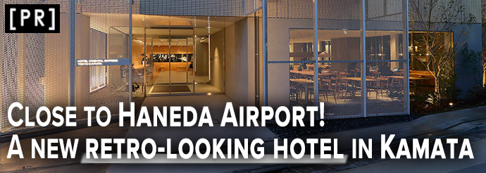 CLOSE TO HANEDA AIRPORT! A NEW RETRO-LOOKING HOTEL IN KAMATA